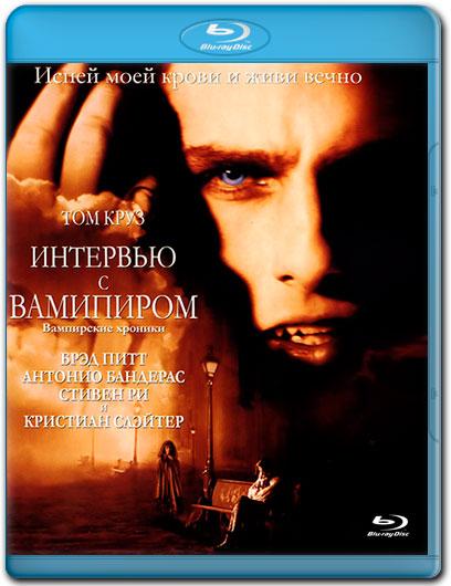 Интервью с вампиром (Blu-ray)