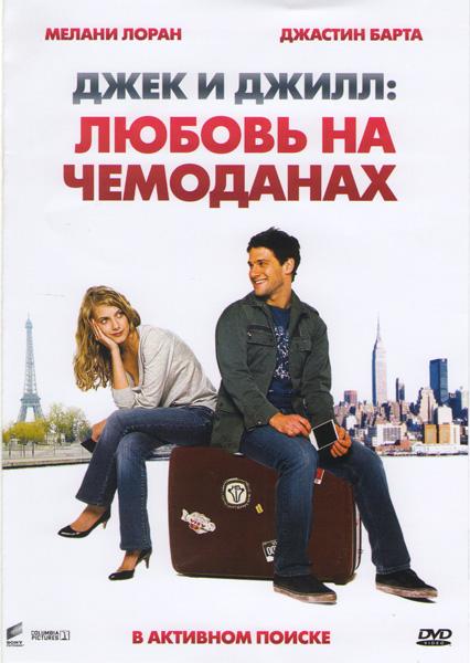 Джек и Джилл Любовь на чемоданах