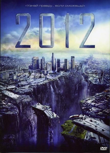 2012 (Позитив мультимедиа)