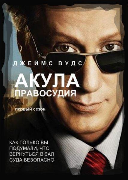 Акула 1 Сезон (22 серии) (2 DVD)