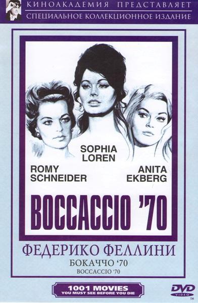 Боккаччо 70 (Без полиграфии!)