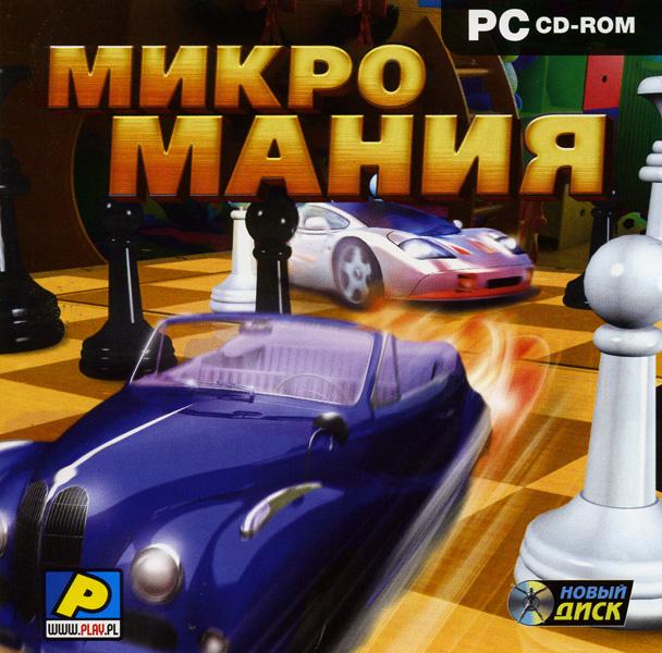 Микромания (PC CD)