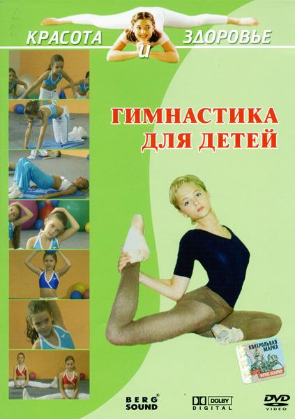 Гимнастика для детей  Красота и здоровье
