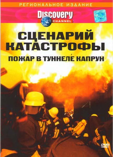 Discovery Сценарий катастрофы Пожар в туннеле Капрун