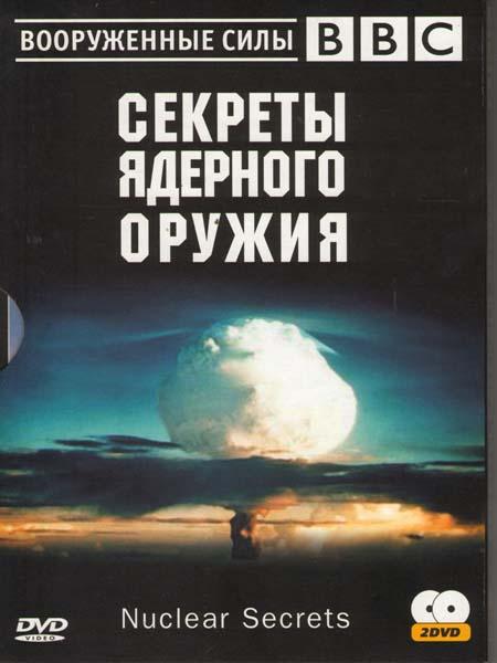 BBC Секреты ядерного оружия Вооруженные силы (Шпион из Москвы / Супершпион / Супер бомба / Вануну и бомба / Торговец ужасом) (2 DVD)