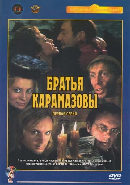 Братья Карамазовы (2 DVD)