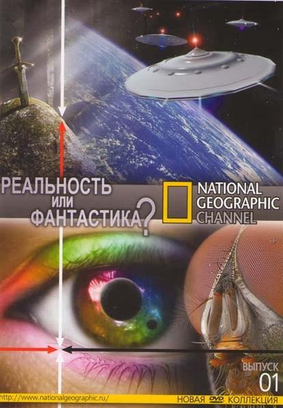 National Geographic 01 Реальность или фантастика (18 серий)
