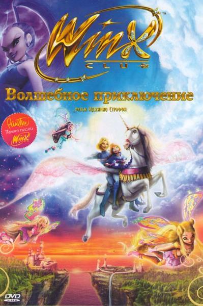 Winx Club Волшебное приключение