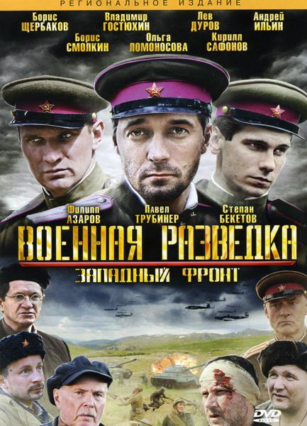 Военная разведка Западный фронт (8 серий)