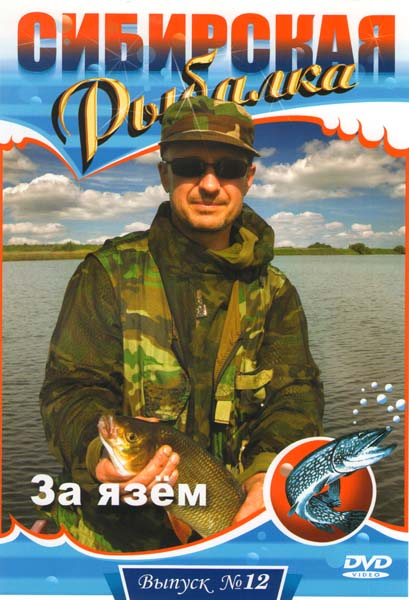 Сибирская рыбалка 12 Выпуск За язем