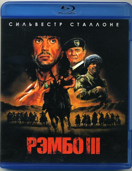 Рэмбо III (Blu-ray)