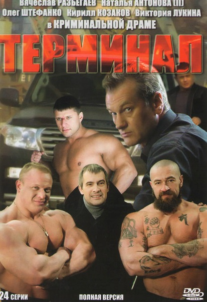 Терминал (24 серии)