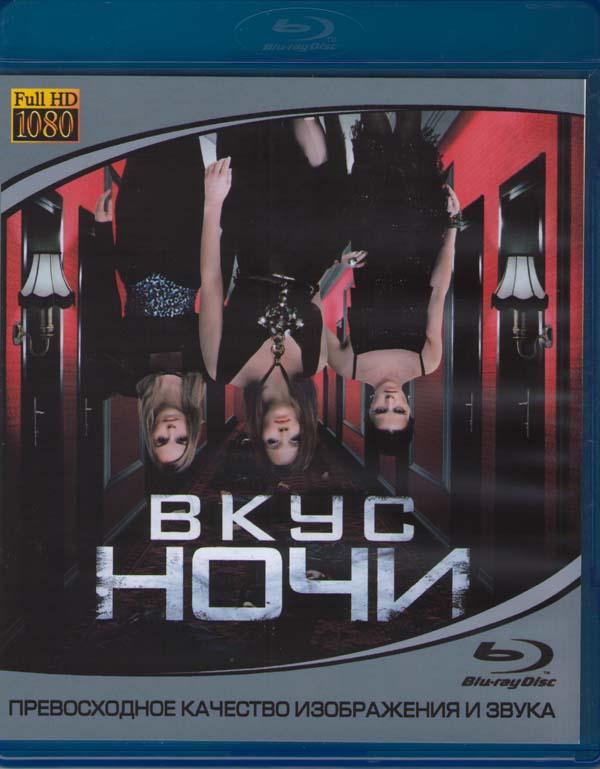 Вкус ночи (Blu-ray)