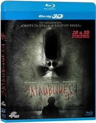 Затаившиеся 3D 2D (Blu-ray 50GB)