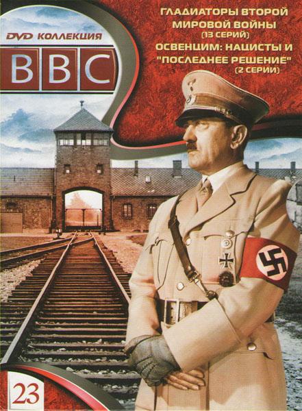 BBC 23 Гладиаторы Второй мировой (13 серий) / Освенцим Нацисты и последнее решение (2 серии)