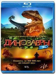 Динозавры Гиганты Патагонии 3D 2D (Blu-ray)