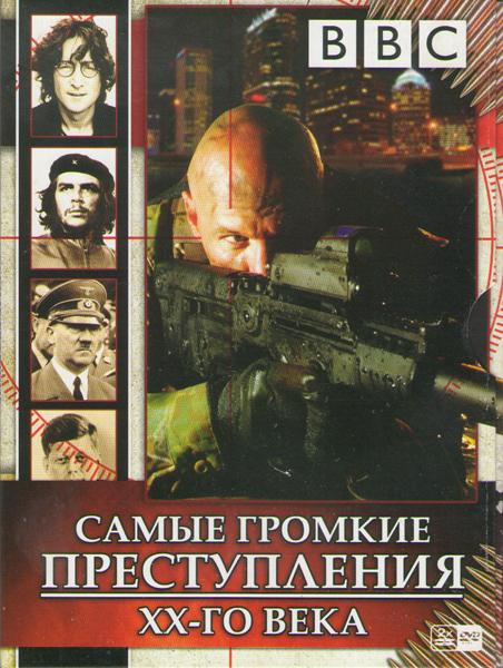 BBC Самые громкие преступления XX-го века (25 серий) (2 DVD)
