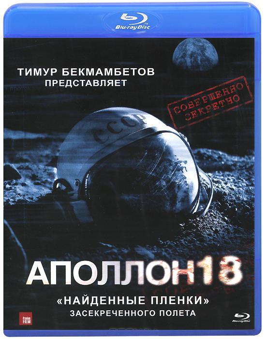 Аполлон 18 (Blu-ray)