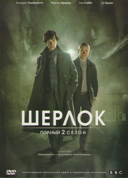 Шерлок 2 Сезон (3 серии)
