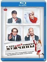 О чем еще говорят мужчины (Blu-ray)