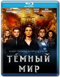 Темный мир (Blu-ray)