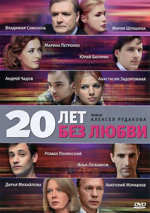 20 лет без любви (16 серий)