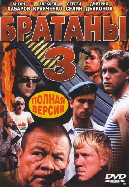 Братаны 3 (16 серий)