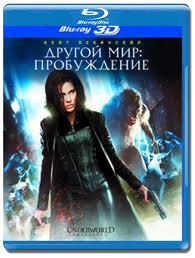 Другой мир Пробуждение 3D (Blu-ray)