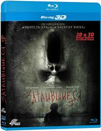 Затаившиеся 3D 2D (Blu-ray)