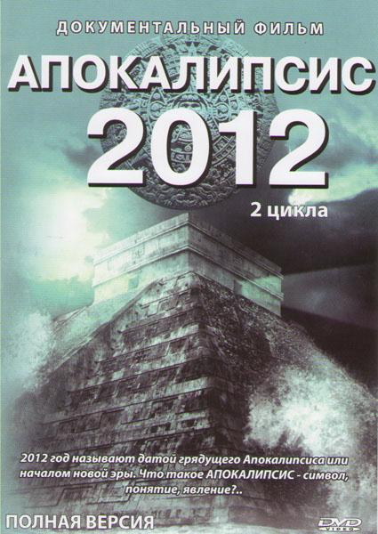 Апокалипсис 2012 2 цикла (10 серий)