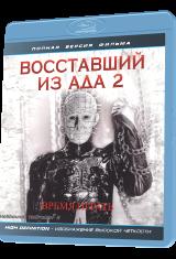 Восставший из ада 2 (Blu-ray)