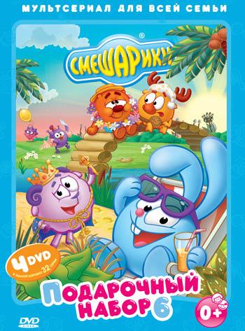Смешарики Подарочный набор 6 (32 серии) (4 DVD)