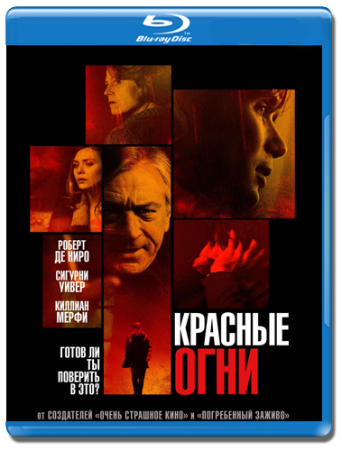 Красные огни 3D (Blu-ray)