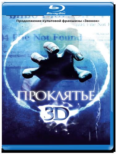 Проклятье 3D (Blu-ray 50GB)