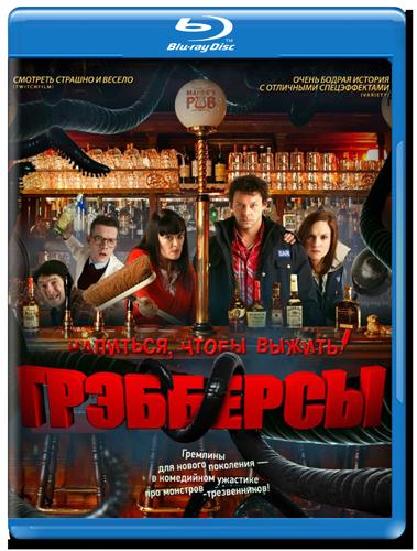 Грэбберсы (Blu-ray)