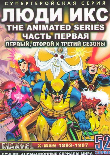 Люди Икс 1,2,3 Сезоны (52 серии) (4 DVD)