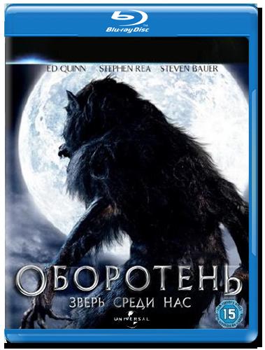Оборотень Зверь среди нас (Blu-ray)