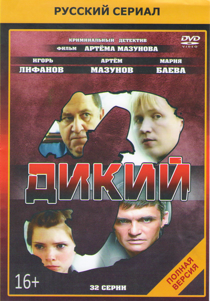 Дикий 3 (32 серии)