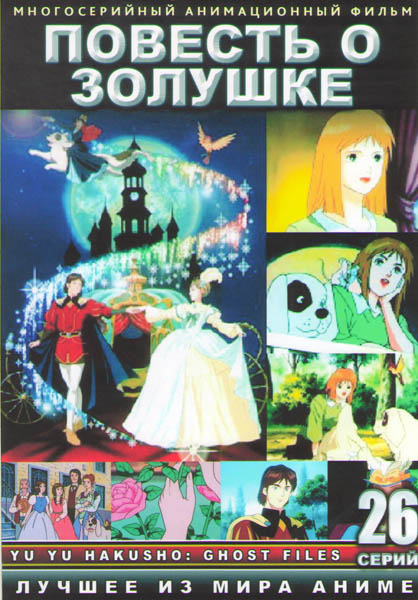 Повесть о золушке (26 серий) (2 DVD)