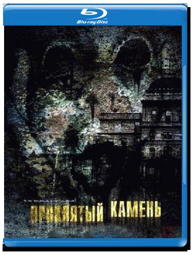 Проклятый камень (Blu-ray)