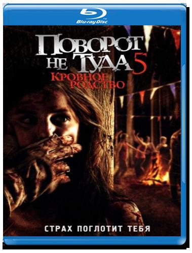 Поворот не туда 5 (Blu-ray)