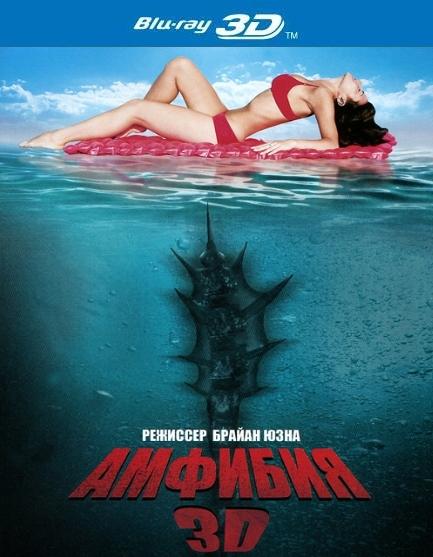 Амфибия 3D 2D (Blu-ray 50GB)