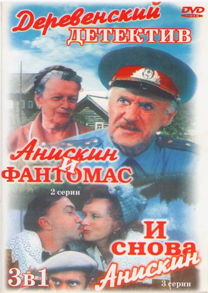 Деревенский детектив / Анискин и фантомас (2 серии) / И снова Анискин (3 серии)