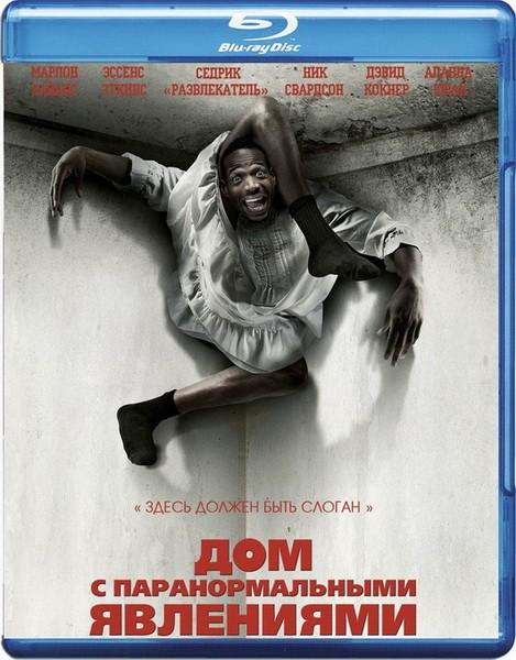 Дом с паранормальными явлениями (Blu-ray)
