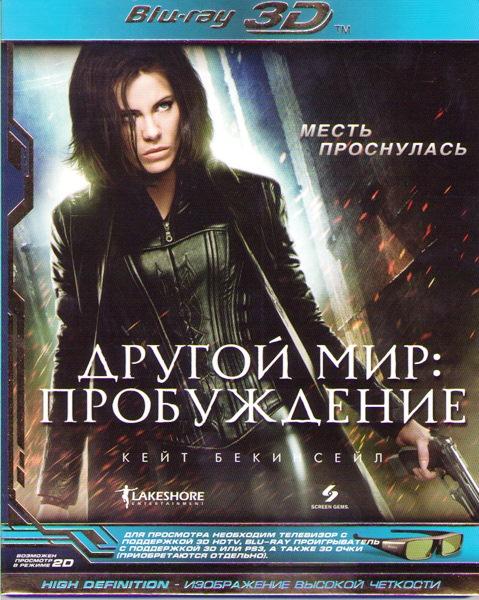 Другой мир Пробуждение 3D 2D (Blu-ray 50GB)