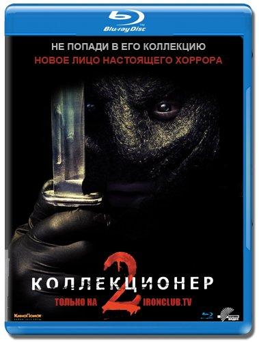 Коллекционер 2 3D 2D (Blu-ray)