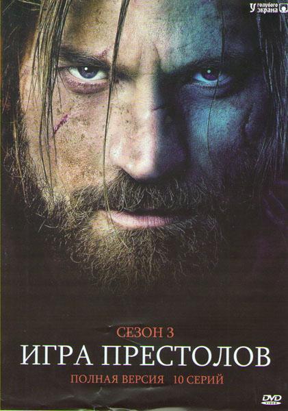Игра престолов 3 Сезон (10 серий) (2 DVD)