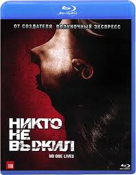 Никто не выжил (Blu-ray)