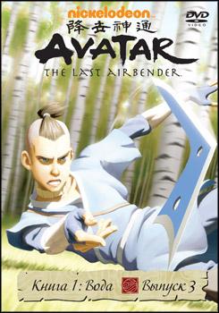 Аватар Легенда об Аанге 1 Книга Вода 3 Выпуск (9-12 серии)