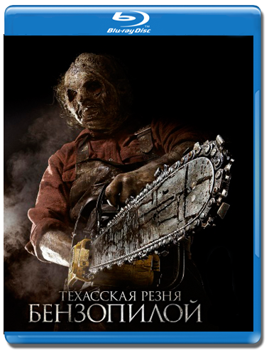 Техасская резня бензопилой (Blu-ray)